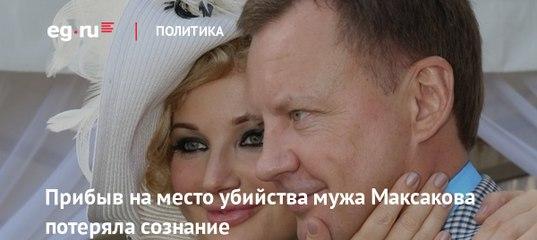 Мария максакова беременна или нет