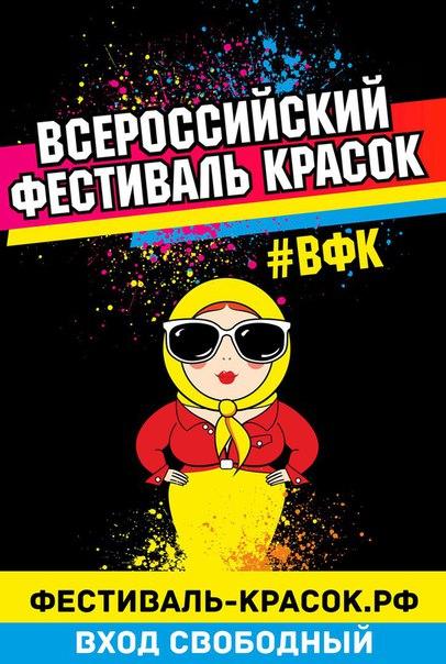 Всероссийский Фестиваль красок в городском парке культуры