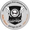 "Автоклуб ""Garage"""