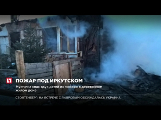 Мужчина спас двух детей из пожара в деревянном жилом доме
