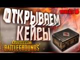 Что выпадает в кейсах PlayerUnknown's Battlegrounds? Узнаем в прямом эфире!