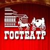 Гостеатр | Билеты в театр | СПб и МСК