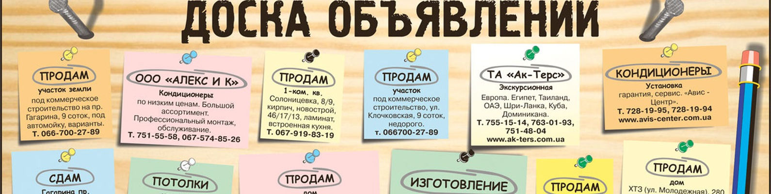 Бесплатное объявление в златоусте дать объявление в газету из рук в руки казань