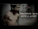 Лучшие видео-«― Мотивация» под музыку ◘Реп Про СпорТ◘ ♣ Мотивация Для Тренировок♣