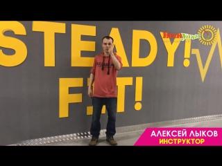 Он-лайн тренировка от Алексея, инструктора танцевального направления