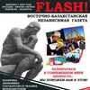Flash Press