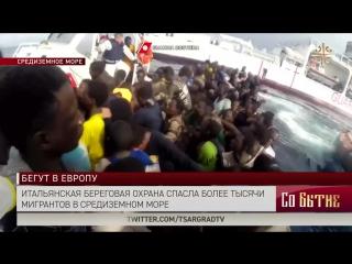Итальянская береговая охрана спасла более тысячи мигрантов в Средиземном море
