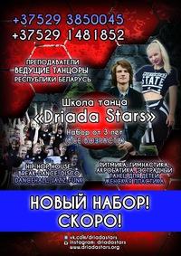 Школа танца Минск DRIADA STARS