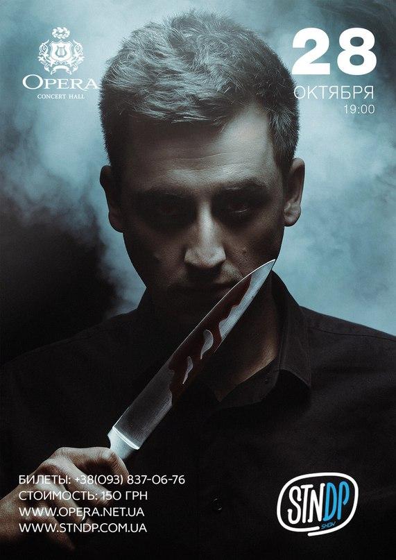Фима Константиновский | Киев