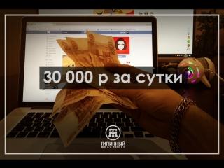 Зарабатываем на группе 30.000 рублей + за сутки