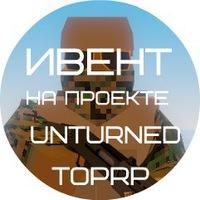 Ивент в игре [Unturned] (Один на один )
