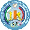 """ГБУ  РК """"Спортивная школа олимпийского резерва"""""""
