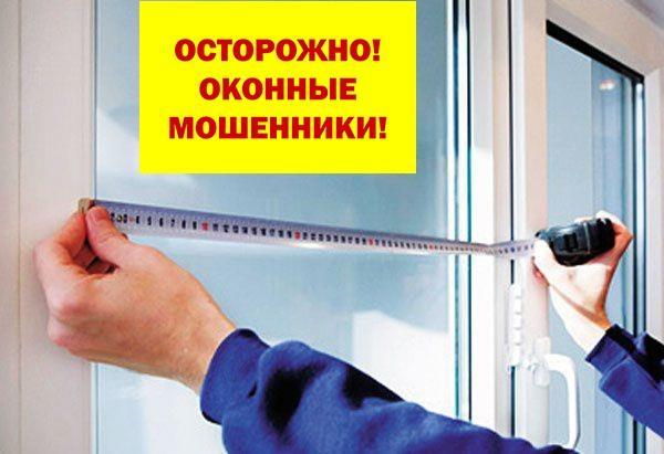 В Таганроге задержан очередной лже-установщик металлопластиковых окон