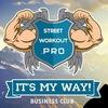 Школа бизнеса партнеров StreetWorkout PRO