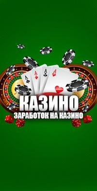 Заработок контакте казино biloxi mississippi casino packages