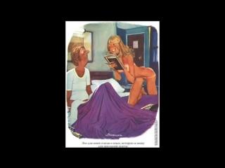 Весёлые карикатуры -  про это 18. из журналов 60-х