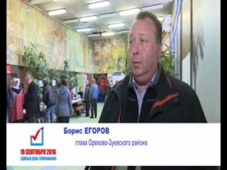 Глава Орехово-зуевского муниципального района Борис Егоров проголосвал на избирательном участке №2232 #выборы2016 #выборымо #выб