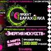 Межрегиональный фестиваль ЭНЕРГИЯ ИСКУССТВ