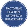 RomerRussia - настоящие немецкие автокресла
