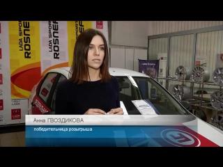 Auto in Line дарит автомобиль Lada Granta