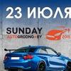 АвтоФест SunDay AutoGrodno.by 2016 - 23 июля