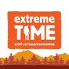 Extreme Time: походы, альпинизм и путешествия 🌍