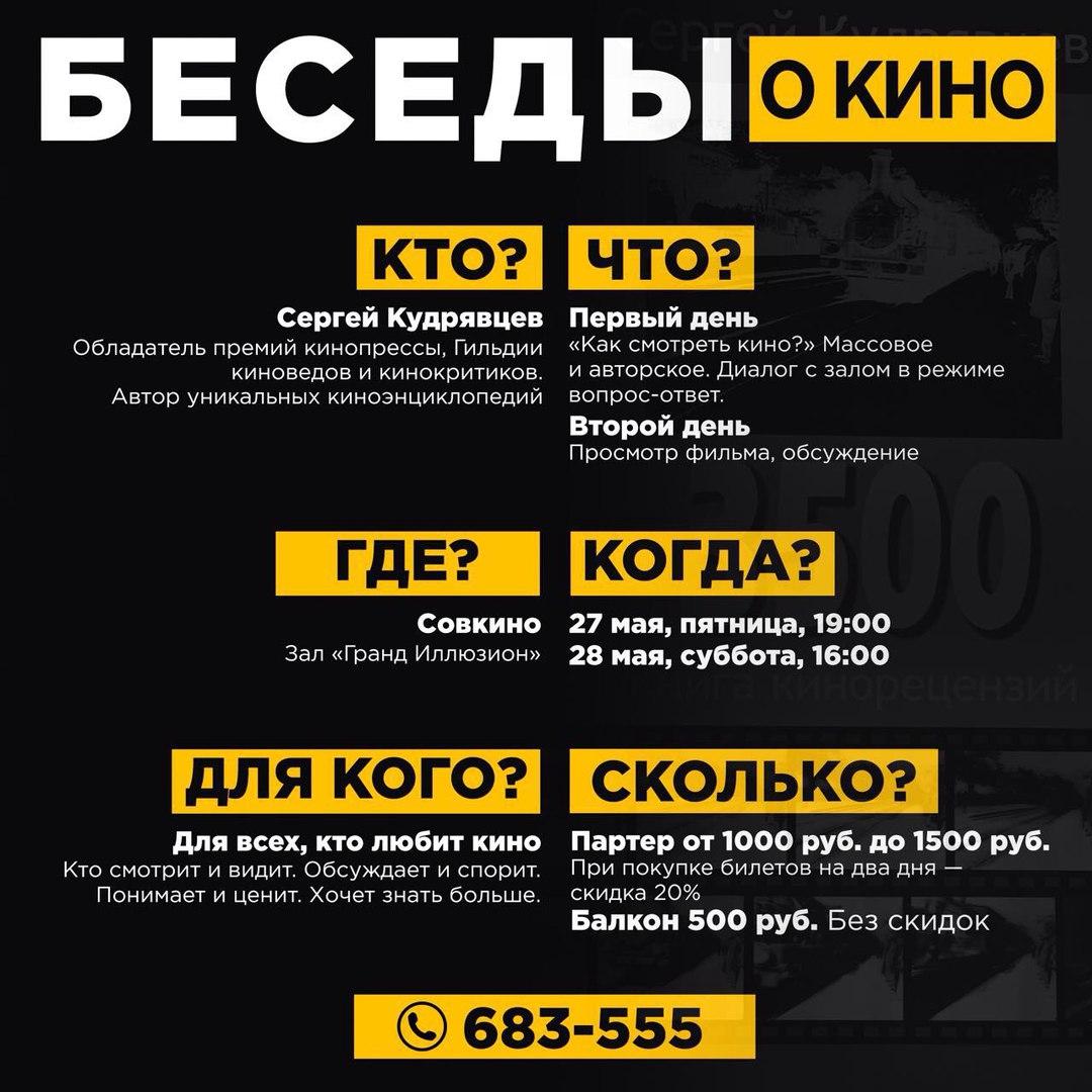 Афиша Хабаровск Беседы о кино с Сергеем Кудрявцевым