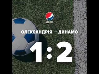 Олександрія - Динамо