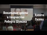 Вокальные циклы в творчестве Роберта Шумана