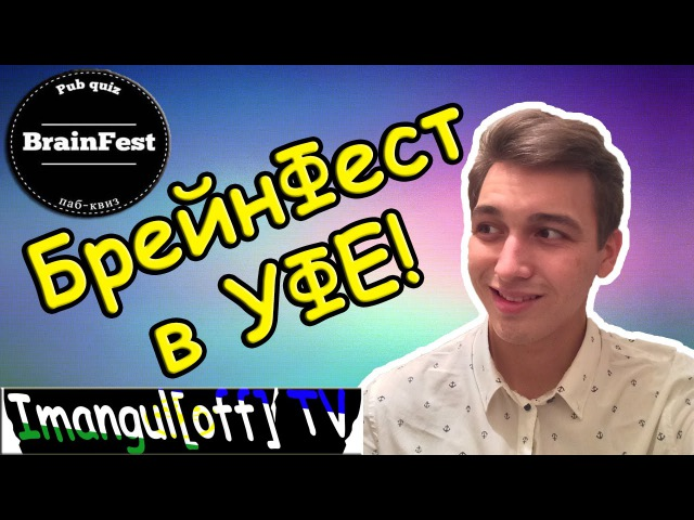 БрейнФест в УФЕ BrainFest in UFA Pub Quiz VLOG Напряги Извилины