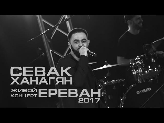 Севак Ханагян Концерт в Ереване Sevak Khanagyan Live in Concert Yerevan 2017 [HD][OFFICIAL]