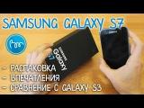 Samsung Galaxy S7 - распаковка, впечатления, сравнение с S3