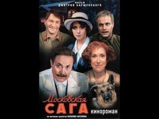 Московская сага 16 серия Остросюжетная драма