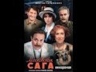 Московская сага 13 серия Остросюжетная драма