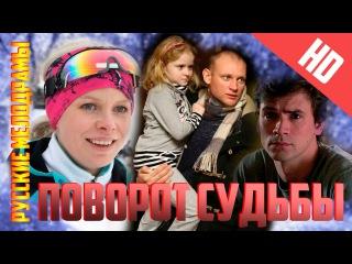 ПОВОРОТ СУДЬБЫ. Новые русские мелодрамы 2016