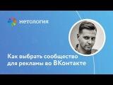 Как выбрать сообщество для рекламы во ВКонтакте?
