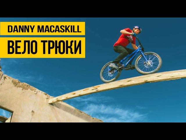 ЭКСТРЕМАЛЬНЫЕ ТРЮКИ НА ВЕЛОСИПЕДЕ ★ Danny MacAskill лучший велотриал и маунтинбайк