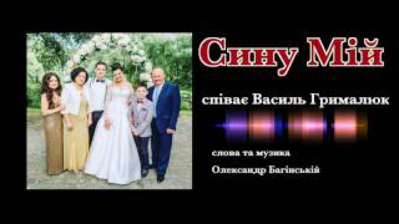 СИНУ МІЙ - пісня для сина - Василь Грималюк
