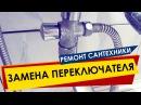 ✅ Замена переключателя смесителя / Ремонт сантехники