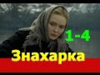 Фильм Знахарка,серии 1-4, в ролях, Людмила Полякова, Вероника Пляшкевич
