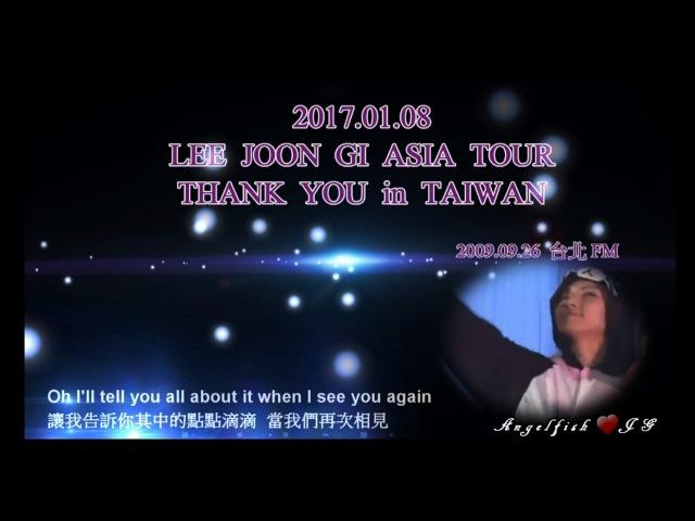 20170108 李準基台灣FM 之全紀錄(無跳格瑕疵版)(2016-2017 Lee Joon Gi ASIA TOUR-THANK YOU IN TAIWAN)이준기 イ・ジュン1