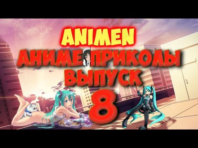 (18) Аниме приколы под музыку 8   Смешные моменты из аниме 18