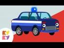 КУКУТИКИ - МАШИНКИ С МИГАЛКАМИ - развивающая веселая песенка мультик про технику для детей малышей