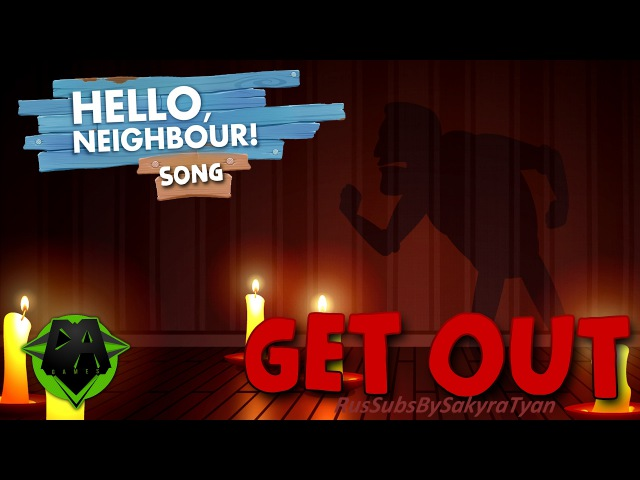 HELLO NEIGHBOR SONG (GET OUT) LYRIC VIDEO - DAGames (RusSubs)