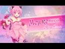 【Amv Tokyo mew mew♥ Токио мяу мяу】Кишу и Ичиго -Моя кошка