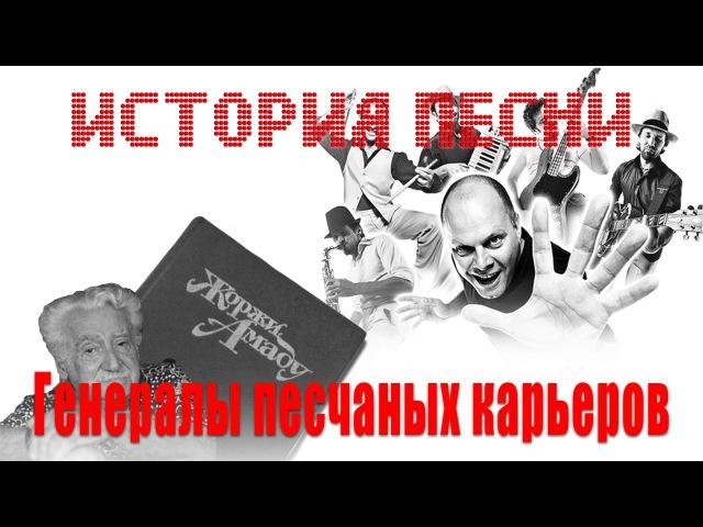 История песни Генералы песчаных карьеров