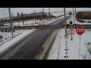 Авария на жд/переезде (мигает красный) куда же ты идешь!!!