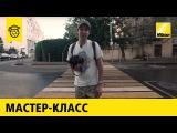 Мастер-класс Андрей Гордеев  Стрит фотография