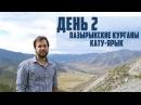 Поездка ● День Второй ● Курайская степь Пазырыкские курганы Кату Ярык