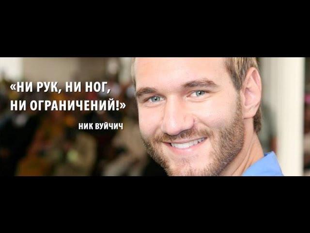 Ник Вуйчич.. Верь в себя и никогда не сдавайся!
